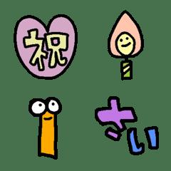 ニコニコお祝い絵文字