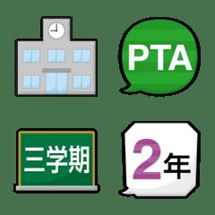 【保護者向け】学校 連絡/伝達用 絵文字