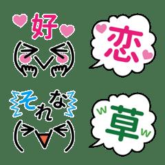 カラフルで使いやすい顔文字絵文字