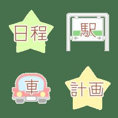 旅行計画に使える絵文字