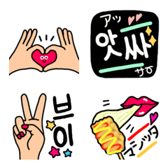 かわいくて使いやすい韓国系な絵文字2