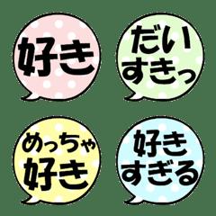 なんか可愛い吹き出し絵文字(好き)