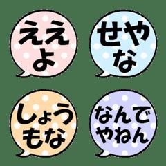 なんか可愛い吹き出し絵文字(関西弁)