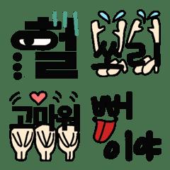 可愛い面白い韓国語絵文字 vol.2♡