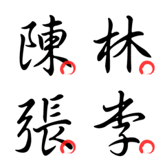Basic Chinese Words - Part9