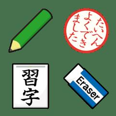 【保護者向け】学校 お子さま/連絡 絵文字