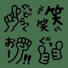 超シンプル!!ハンドサイン☆記号の絵文字