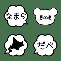 道産子くまさんの北海道弁絵文字