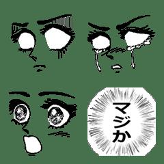 少女漫画のキラキラ目~絵文字