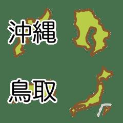 都道府県絵文字(No.3 中国、四国、九州)