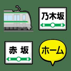 東京 グリーンの地下鉄と駅名標 絵文字