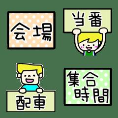 バスケ部!試合連絡絵文字