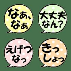 なんか可愛い吹き出し絵文字(関西弁4)