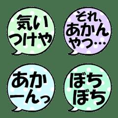 なんか可愛い吹き出し絵文字(関西弁2)