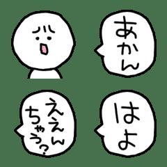 関西弁つっこみ絵文字