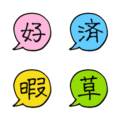漢字一文字の吹き出し絵文字