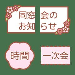 ピンク好きのための絵文字(お知らせ編)