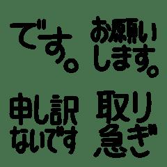 敬語の言葉を集めたシンプルな絵文字