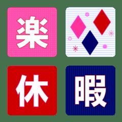 シンプルな絵文字⭐漢字