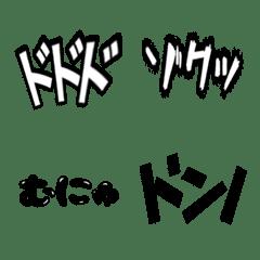 [マンガ風]擬音文字