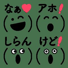 文字つき顔文字【関西弁】