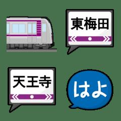 大阪 むらさきの地下鉄と駅名標 絵文字