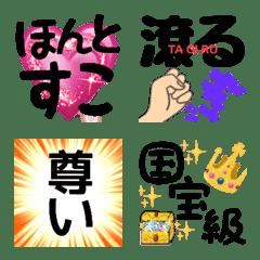 使えるデカ文字(語彙力)
