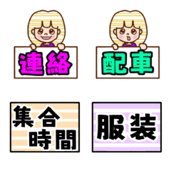 部活動の連絡用文字!便利!!