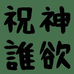 漢字一文字!その2