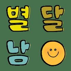 繋がるハングル③