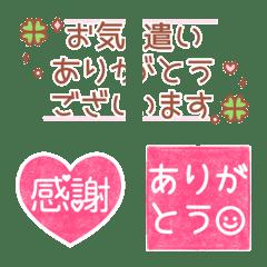 ピンク好きのための絵文字(感謝編)