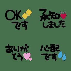 プチ◎シンプルメッセージ絵文字(1)