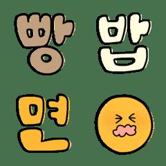 繋がるハングル②