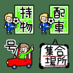 サッカー部!!GOGO試合連絡!