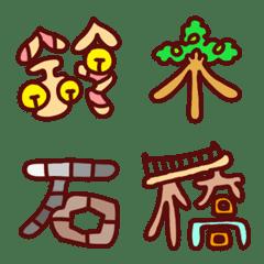 デザイン漢字絵文字★40字【日本の名字】