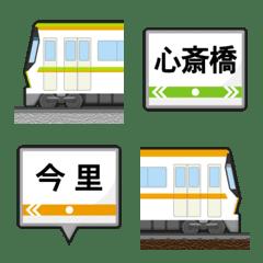 大阪 黄緑/オレンジの地下鉄 駅名標 絵文字