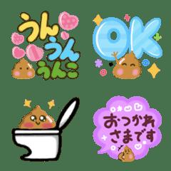 カラフル♪大人可愛い☆使えるうんこ絵文字