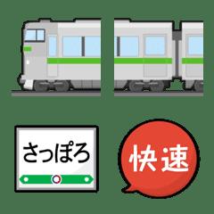 札幌 ライトグリーンの快速電車と駅名標