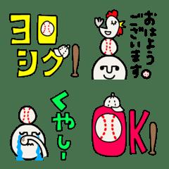 野球絵文字☆毎日使える