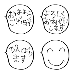 日常使える絵文字2 敬語