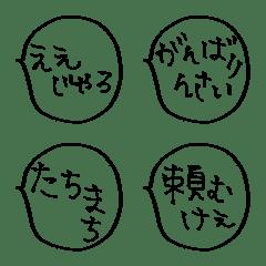 使える日常絵文字3 広島