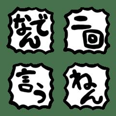 関西弁ツッコミ絵文字(常用)