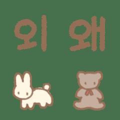 ハングルと韓国っぽ絵文字
