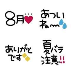 プチ◎シンプルメッセージ絵文字(5)