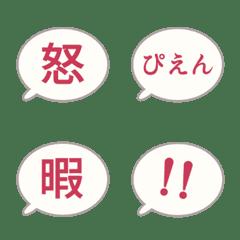 ひとこと吹き出し文字 -会話2-