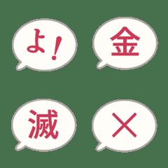 ひとこと吹き出し文字 -会話4-