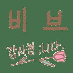 ハングルと韓国挨拶絵文字