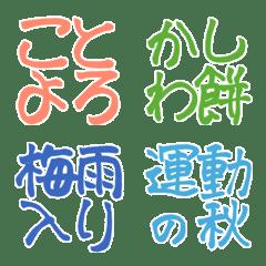 4文字で☆日本の季節を感じよう♪