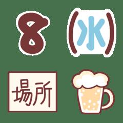 シンプル[スケジュール]絵文字