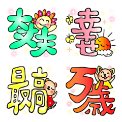可愛いく伝わる漢字絵文字